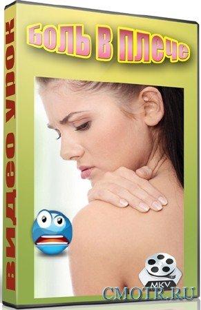 Боль в плече (2012) DVDRip