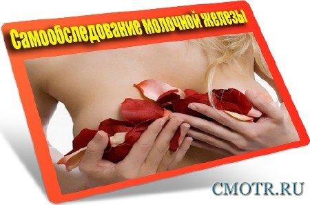 Самообследование молочной железы (2012) DVDRip