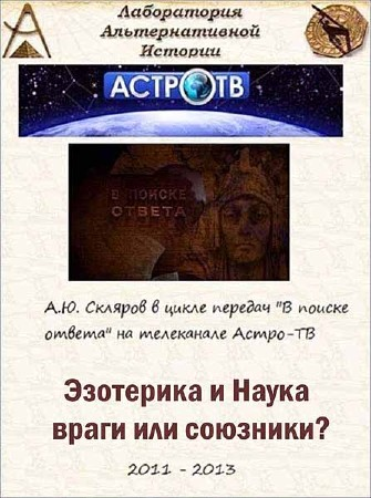 В поиске ответа: Эзотерика и наука - враги или союзники? (2012) SATRip
