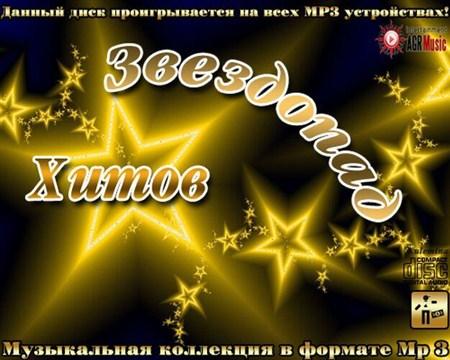 Звездопад Хитов (2013)
