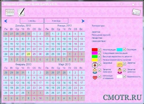 Женский календарь v1.0