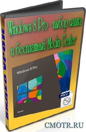Windows 8 Pro - выбор языка и бесплатный Media Center (2013) DVDRip