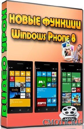 Новые функции Windows Phone 8 (2013) DVDRip