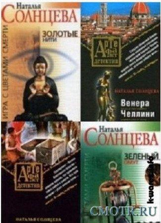 Солнцева Наталья - Собрание сочинений (55 книг)