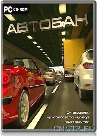 Автобан (2011) (RUS) (PC)