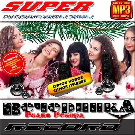 Супер вечеринка радио Рекорд. Русский сборник (2013)