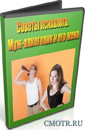 Советы психолога. Муж-алкоголик и его жена (2012) DVDRip