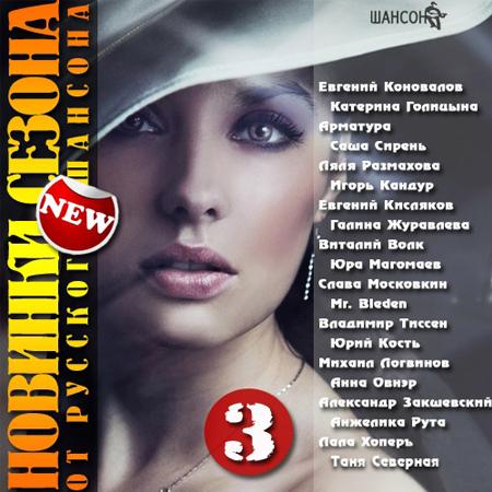 Новинки сезона от русского шансона (Vol.3) (2013)