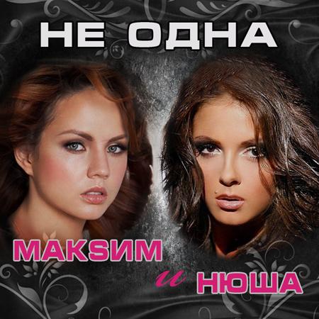 Maкsсим и Нюша - Не Одна (2013)