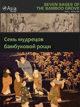 Семь мудрецов бамбуковой рощи / Seven Sages of the Bamboo Grove (2009) SATRip