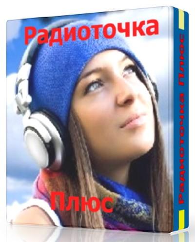 Радиоточка Плюс 4.4.1 + Portable