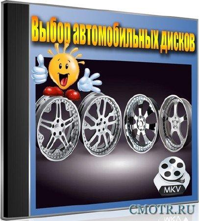 Выбор автомобильных дисков (2012) DVDRip