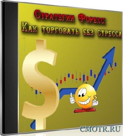 Стратегии Форекс: Как торговать без стресса (2012) DVDRip