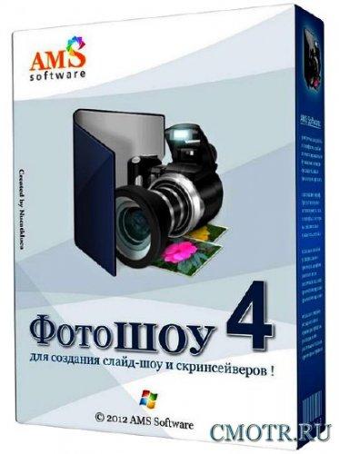 ФотоШОУ v4.25 Final + Portable (2013) Русский