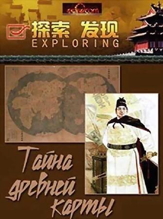 Исследование. Тайны древней карты / Exploring. Secrets of an ancient map (2010) SATRip