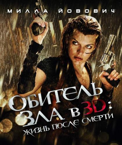 Обитель Зла 4 Жизнь после смерти / Resident Evil Afterlife (2010) DVDRip 3gp / mp4
