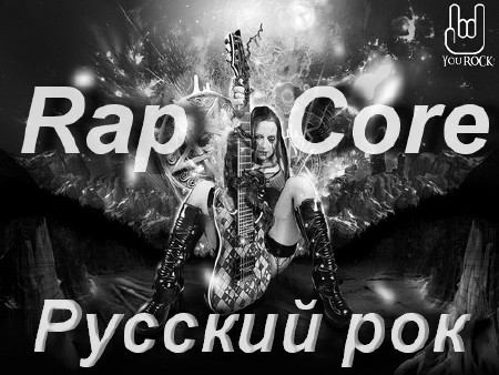 Русский рок - Rapcore (2013)