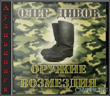 Оружие Возмездия (Олег Дивов) (Юмор,Аудиокнига)
