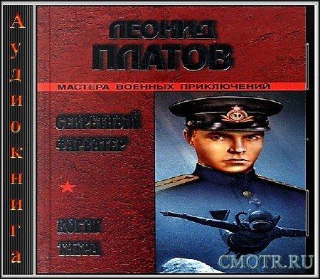 Секретный фарватер (Леонид Платов) (Детектив,Аудиокнига)