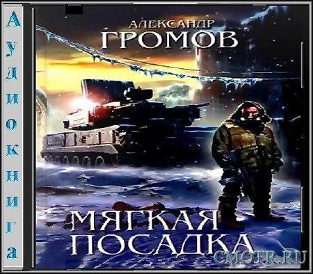 Мягкая посадка (Александр Громов) (Фантастика,Аудиокнига)