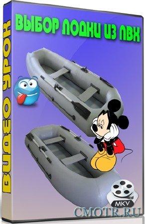 Выбор лодки из ПВХ (2012) DVDRip