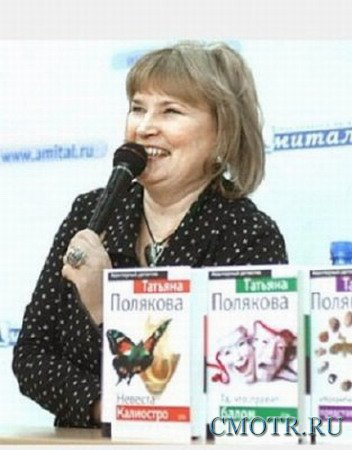 Пoлякoва Татьяна - Сборник произведений (75 книг)