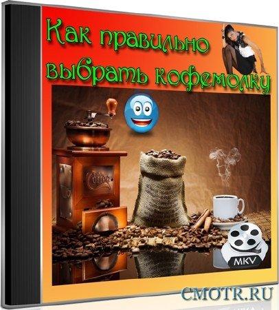 Как правильно выбрать кофемолку (2012) DVDRip
