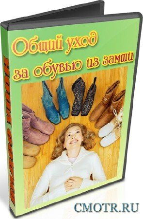 Общий уход за обувью из замши (2012) DVDRip
