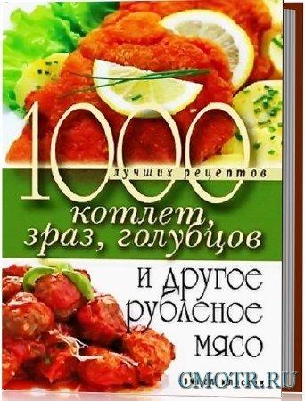 1000 лучших рецептов котлет, зраз, голубцов и другое рубленое мясо  (PDF)
