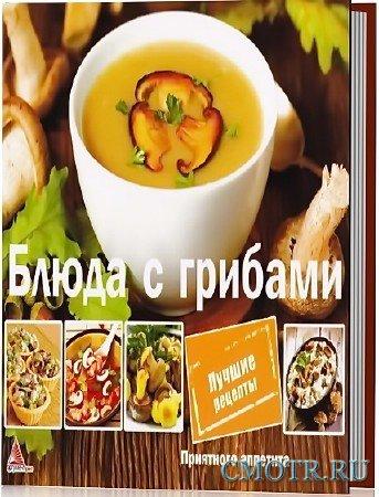 Приятного аппетита. Блюда с грибами (2013) PDF