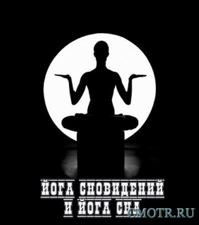 Йога сновидений и йога сна (2012)