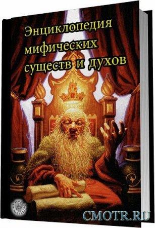 Энциклопедия мифических существ и духов