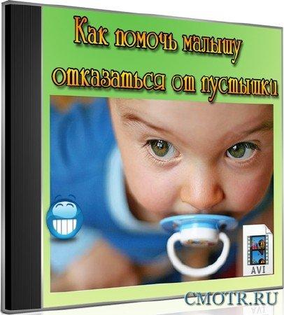 Как помочь малышу отказаться от пустышки (2012) DVDRip