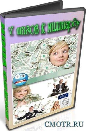 7 шагов к миллиарду (2012) DVDRip
