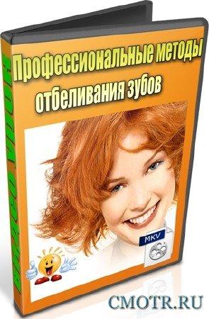Профессиональные методы отбеливания зубов (2012) DVDRip