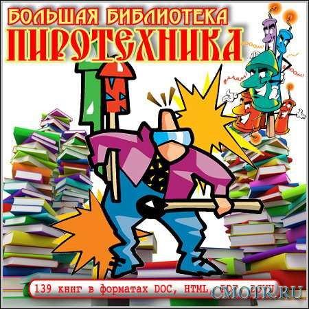 Большая библиотека пиротехника (139 книг) [DOC, HTML, PDF, DJVU]