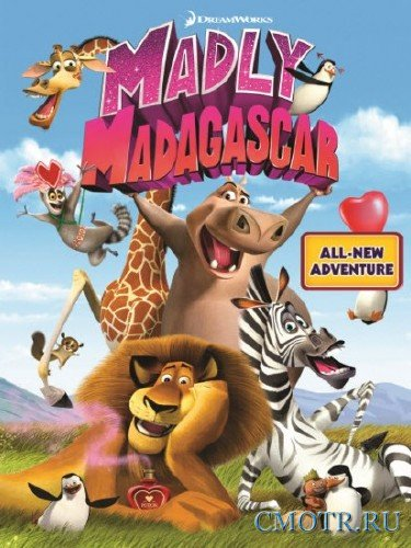 Безумный Мадагаскар / Madly Madagascar (2013/DVDRip/420Mb)