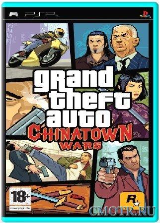 Grand Theft Auto Chinatown Wars (2009) (RUS) (PSP)