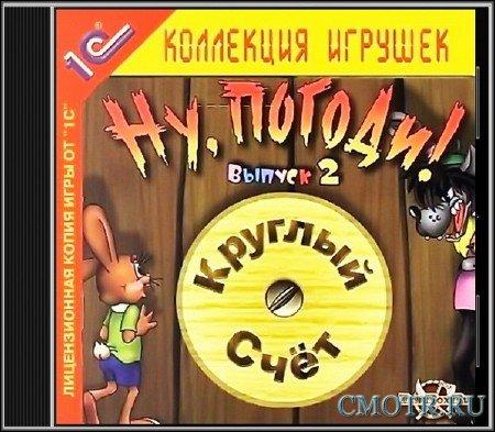 Ну, погоди! Выпуск 2: Круглый счёт (2002) (RUS) (PC)