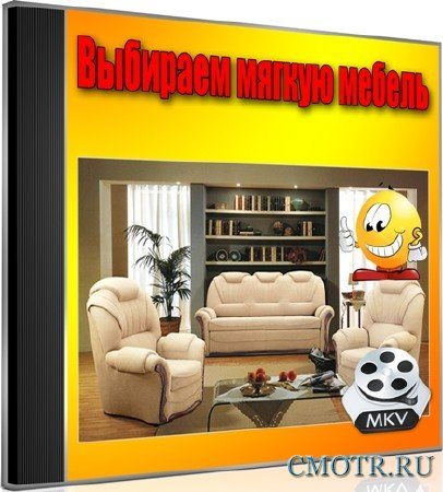 Выбираем мягкую мебель (2012) DVDRip