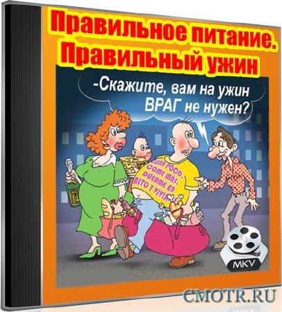 Правильное питание. Правильный ужин (2012) DVDRip