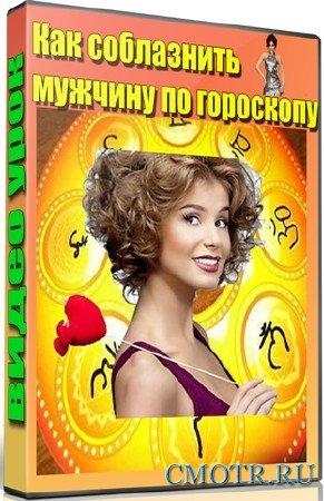 Как соблазнить мужчину по гороскопу (2012) DVDRip