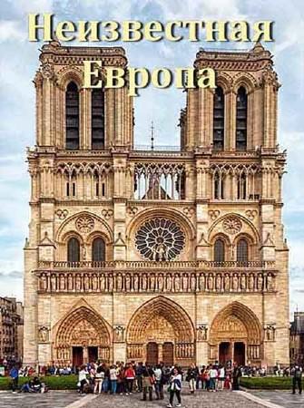 Неизвестная Европа. Ахен - третий Рим или первая попытка объединения Европы (2012) SATRip