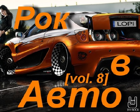 Рок в Авто vol.8 (2013)