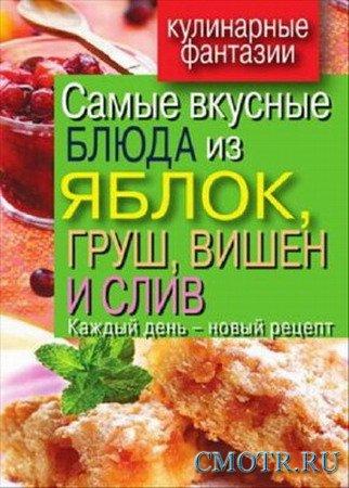 Вера Куликова - Самые вкусные блюда из яблок, груш, вишен и слив