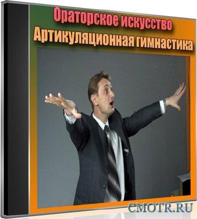 Ораторское искусство. Артикуляционная гимнастика (2012) DVDRip