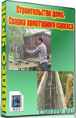 Строительство дома. Сварка арматурного каркаса (2012) DVDRip