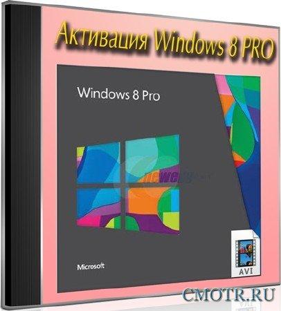 Активация Windows 8 PRO (2013) DVDRip