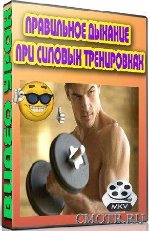 Правильное дыхание при силовых тренировках (2013) DVDRip