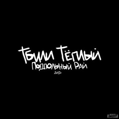 Тбили Теплый - Подпольный Рай (2013)